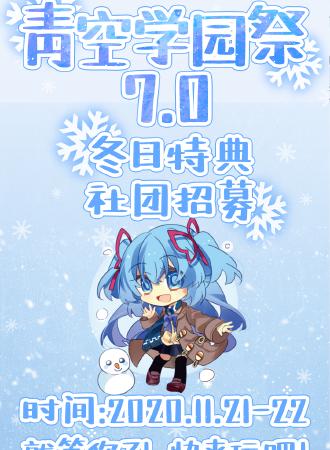 青空学园祭7.0冬日特典
