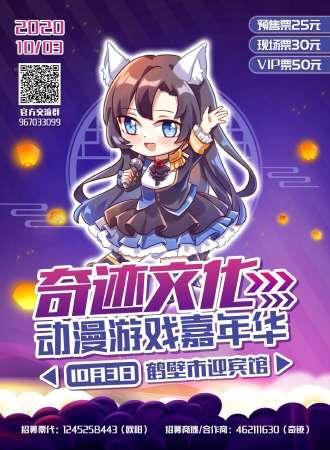 奇迹文化动漫游戏嘉年华