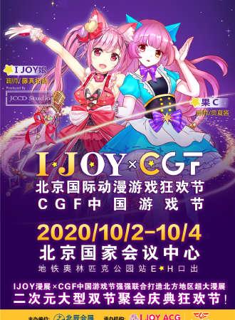 I JOY漫展 x CGF中国游戏节