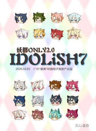 妖都IDOLiSH7only2.0