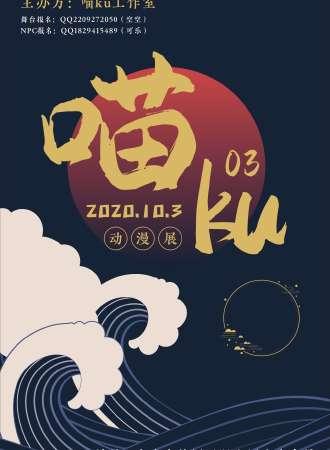 安庆第三届喵KU祭