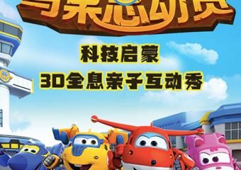 【展宣】【超级飞侠3D全息亲子秀-鸟巢总动员】赛博朋克·数字嘉年华