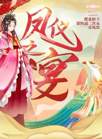 邯郸樱花树下第四届二次元灵凤祭 ·凤仪之宴