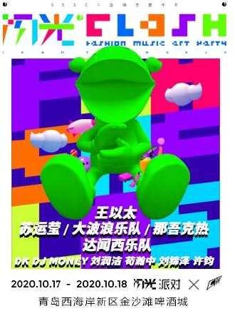 """2020 SESC中国综艺嘉年华""""闪光派对"""""""