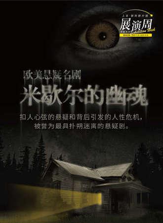 上生·新所新片场—悬疑戏剧展演周 悬疑名剧《米歇尔的幽魂》