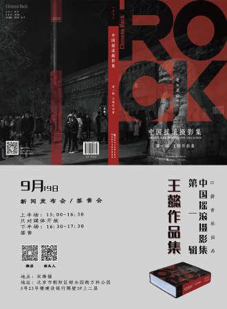 《中国摇滚摄影集-第一辑-王懿作品集》新闻发布会+签售会