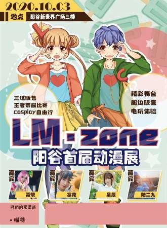 阳谷首届LM·zone动漫展