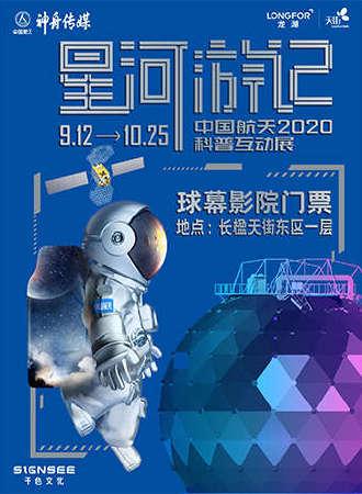 「星河游记」2020中国航天科普互动展球幕影院