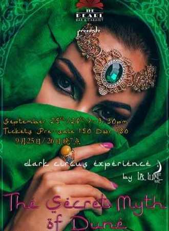 【珍珠剧场】暗黑歌舞马戏系列之揭秘中东沙丘神话