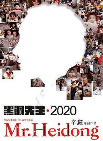 五周年纪念版《黑洞先生2020》