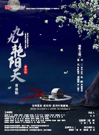 音乐剧青春版《九九艳阳天》武汉站