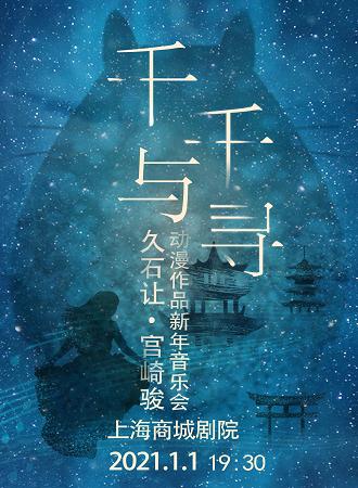 《千与千寻》—久石让·宫崎骏动漫作品2021新年音乐会