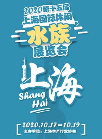 2020上海水族展●龟谷世界名龟展●中国爬宠狂欢节