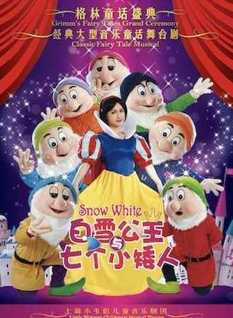 儿童剧《白雪公主和七个小矮人》