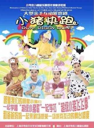 儿童剧《小猪快跑》