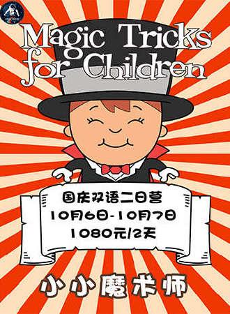 GAIA国庆双语两日营-小小魔术师