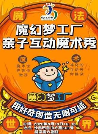 第七届吉林省市民文化节——《优秀魔术剧展演--魔幻梦工厂》互动魔术秀