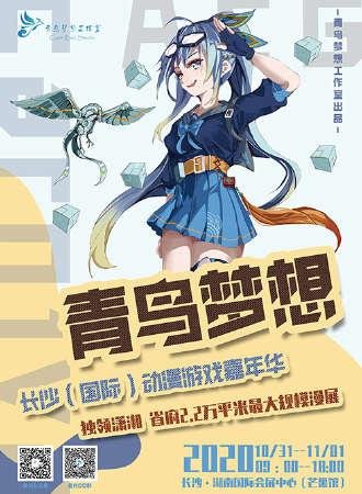 青鸟梦想长沙(国际)动漫游戏嘉年华