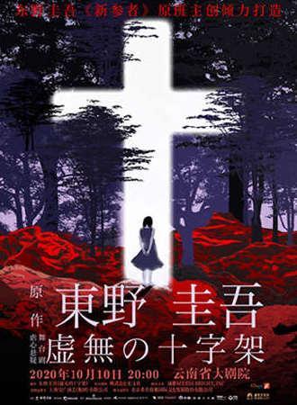 东野圭吾虐心悬疑舞台剧《虚无的十字架》 昆明