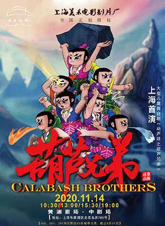 上海美术电影制片厂授权 大型儿童舞台剧《葫芦娃之葫芦兄弟》上海首演