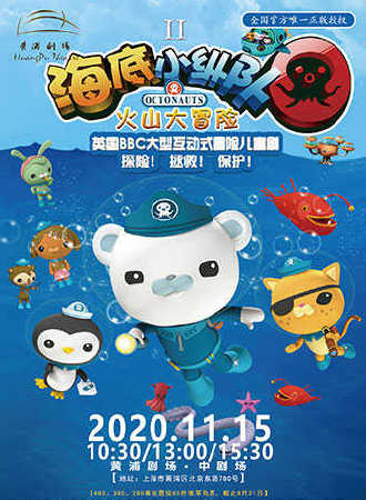 全国正版授权大型互动式儿童舞台剧 海底小纵队2—火山大冒险