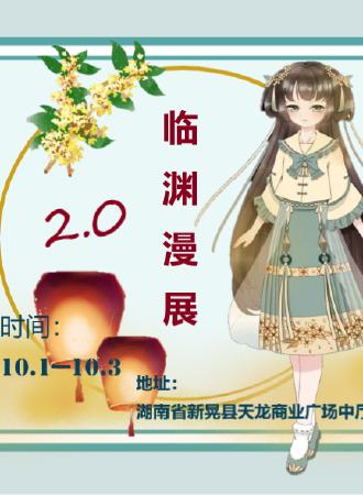 新晃临渊展线下聚会(漫展)2.0