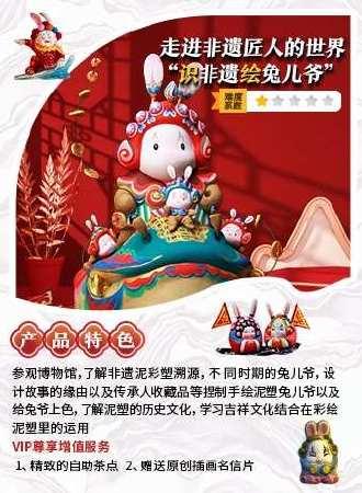 老北京-兔儿爷系列文化旅行