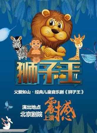 『大演时代』父爱如山·经典儿童音乐剧《狮子王》
