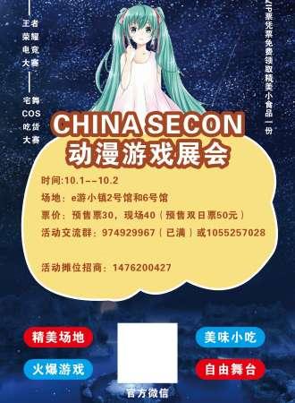 CHINA SECON动漫游戏展会上虞站