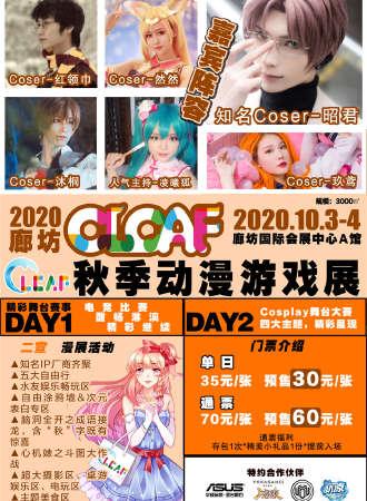 2020廊坊CLCAF秋季动漫游戏展