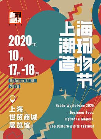 上海潮玩造物节