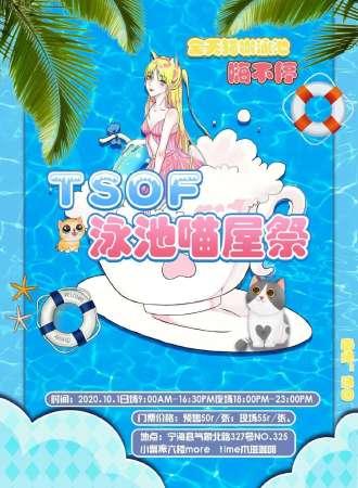 TSOF泳池喵屋祭