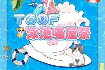 【展宣】TSOF泳池喵屋祭