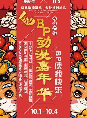 【免费活动】合肥BP动漫嘉年华
