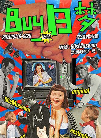 正经Buy日梦:沉浸式复古艺术市集 80年代博物馆