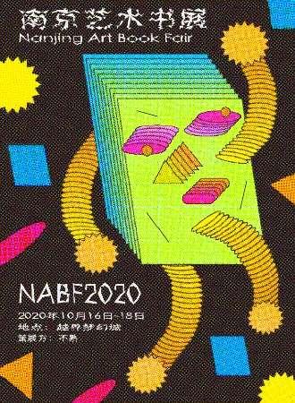 NABF 2020 南京艺术书展