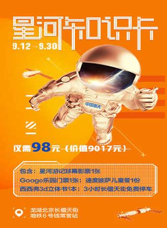 「星河知识卡」星河游记-中国航天2020科普互动展