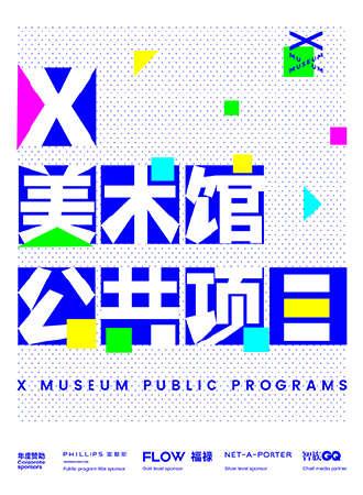 【音乐现场、互动项目、工作坊、还有……?】X美术馆三年展公共项目