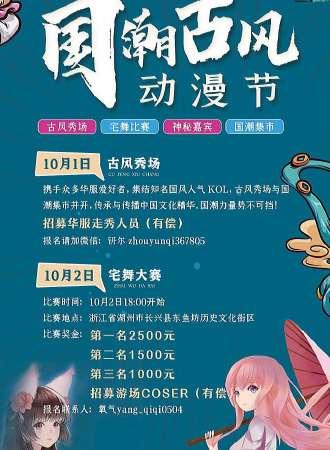 【免费活动】国潮古风动漫节