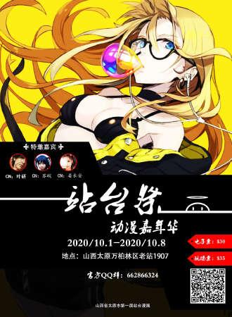 """2020""""站台祭""""cosplay漫友联动会"""