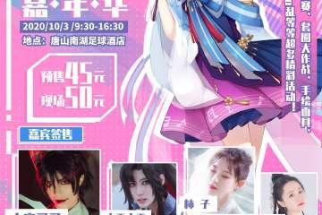第十二届FC动漫游戏嘉年华