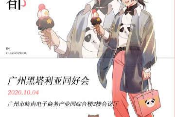 【预宣】广州黑塔利亚同好会