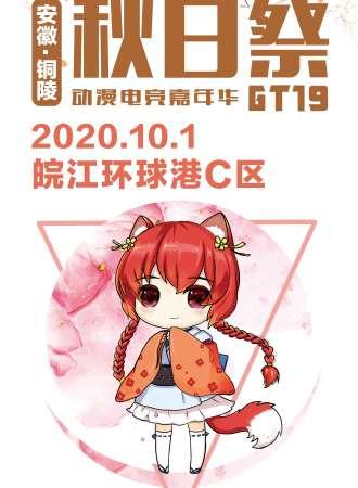 安徽·铜陵GT19秋日祭