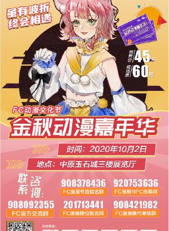 FC动漫文化节金秋动漫嘉年华