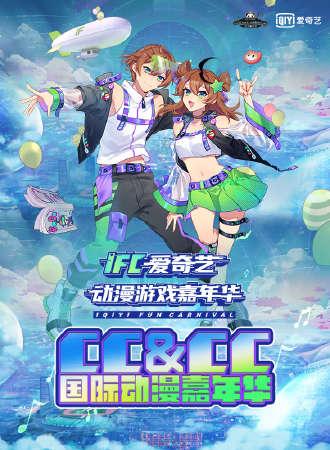 IFC爱奇艺 x CCCC国际动漫嘉年华