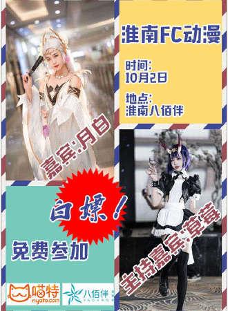 【免费展会】淮南FC动漫秋日祭