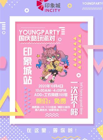 【免费活动】Youngparty国庆酷玩派对-印象城站