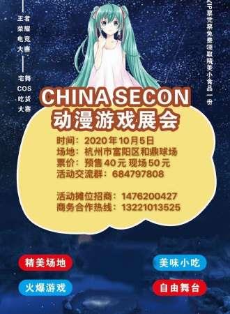 CHINA SECON动漫游戏展会富阳站