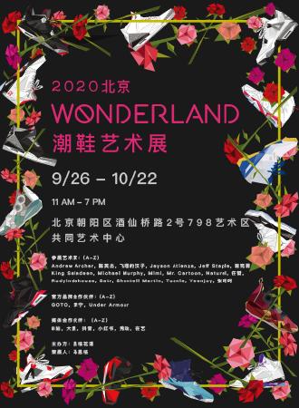 Wonderland 潮鞋艺术展