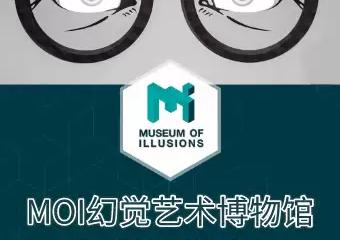 【上海】「开展中」幻觉艺术博物馆 MOI 上海站